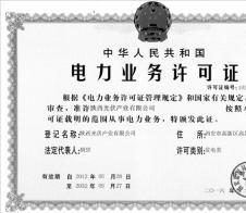 电力业务许可证